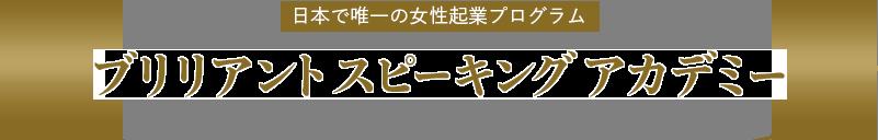 ブリリアントスピーキングアカデミー日本で唯一の女性起業プログラム